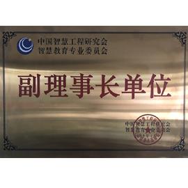 中国智慧工程研究会副理事单位