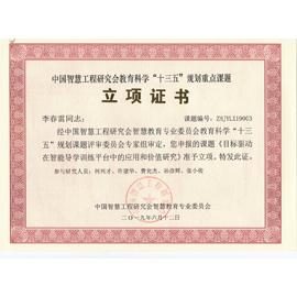 十三五立项证书